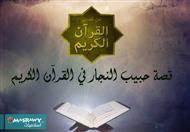 قصة حبيب النجار في القرآن