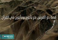 قصة ذو القرنين مع يأجوج ومأجوج في القرآن