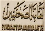 """""""الصحفيين"""": تأجيل عمومية المصورين لعدم اكتمال النصاب القانوني"""