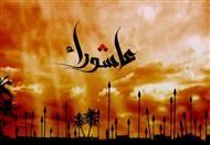 كيف يحيي السنة والشيعة يوم عاشوراء؟