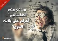 "مبدعو مصر"" الطفشانين"".. أحرام على بلابله الدوح ؟ ( ملف خاص)"