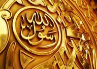 ميلاد الرسول صلى الله عليه وسلم ميلاد أمة