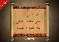 هل تعلم أسماء النبى محمد صلى الله عليه وسلم؟.. انفوجراف