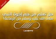 """هل تعلم من هم أخوة النبى محمد فى الرضاعة؟.. """"انفوجراف"""""""