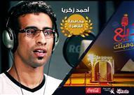 بالفيديو: أحمد زكريا الفائز فى ذيع_موهبتك
