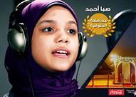 صبا أحمد الفائزة من محافظة المنوفية