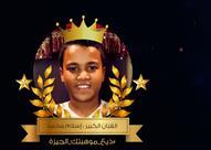 بالفيديو: إسلام محمد الفائز فى ذيع_موهبتك