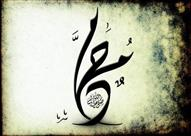 الشجاعة في حياة النبي
