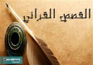 قصة بلعام ابن باعوراء في القرآن