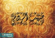 قصة صهيب الرومي في القرآن