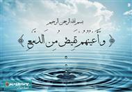 """قصة الصحابة """"البكائين"""" في القرآن"""