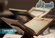 قصة المنافقين وآية مسجد الضرار