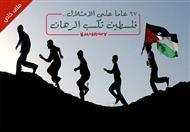 """67 عاما على الاحتلال.. فلسطين تكسب الرهان """"ملف خاص"""""""