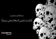 التحدي فى إحياء العظام وهى رميم