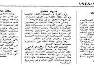 خروج الملكة فريدة الحب الأول للملك فاروق من القصر بإشهاد الطلاق