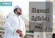 كبسولة رمضانية عن : أخر ليالى رمضان