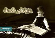 حبيب بن زيد سفير الصدق ومسيلمة الكذاب