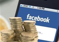 """انتبه.. إعلان وهمي على """"فيسبوك"""" يسرق حساباتك المِصرفية"""