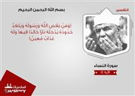 الشيخ الشعراوي يصف مصير من يعص الله ورسوله