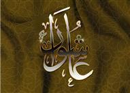 وجهة نظر: يوم عاشوراء بين فرح أهل السنة وحزن الشيعة