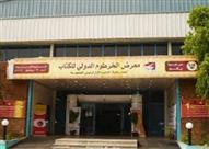 100 دار نشر مصرية تشارك في معرض الخرطوم الدولي للكتاب