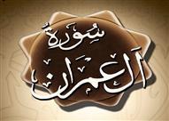 الشيخ الشعراوى - (من هو عمران)