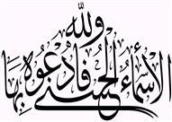 ما هو اسم الله الأعظم الذي اذا دعي به أجاب؟! - الشيخ الشعراوي