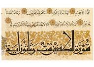 """مصحف """"تيمورلنك"""".. من أضخم المخطوطات النادرة للقرآن الكريم"""