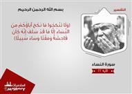 خواطر الشيخ الشعراوي حول النكاح المحرم