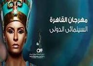 """السينما الصينية ضيف شرف الدورة ٣٨ في """"القاهرة السينمائي"""""""