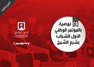 السيسي يعلن 25 توصية بمؤتمر شرم الشيخ - (انفوجراف)