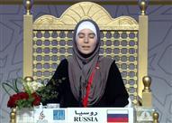 بتشجيع من والديها الغير مسلمين .. فتاة روسية تنافس في مسابقة لحفظ