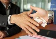 نيابة الأموال العامة تحقق مع موظف بوزارة العدل بتهمة تقاضي رشوة