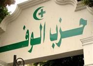 """انقسامات بالهيئة البرلمانية لـ""""الوفد"""" بسبب انضمام أعضائها لائتلاف"""