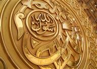 ملامح من الأدب مع رسول الله صلى الله عليه وسلم