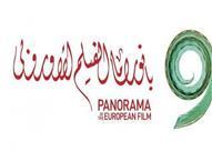 """السبت.. عرض الفيلم التركي """"بعيد"""" ضمن فعاليات بانوراما الفيلم الأوروبي"""