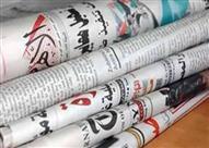 توجيهات السيسي للمجلس الأعلى للقوات المسلحة والشرطة تتصدر الصحف