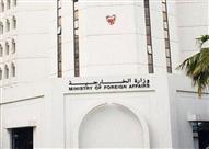 البحرين تدين التفجير الإرهابي في محافظة الجيزة