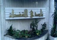 """نادي القضاة يقدم بلاغًا للنائب العام ضد صفحة """"الشرطة المصرية"""""""