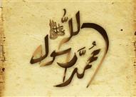 قصة ميلاد النبي كما روتها السيدة آمنة
