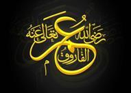 """المأثور من أقوال """"الفاروق"""" عمر بن الخطاب"""