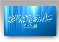 """كيفية كتابة الصلاة الصحيحة على سيدنا محمد متى نكتب """"صلِّ"""" ومتى نكتبها"""