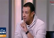 هشام الجخ: عهد مبارك كان أكثر رغداً من الوقت