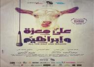 """""""علي معزة وإبراهيم"""" و""""يوم للستات"""" و""""الببغاء"""" يشاركون في """"دبي السينمائي""""- صور"""