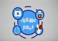 من يسيطر على سوق الدواء في مصر؟ -(فيديو جراف)