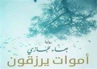 """""""أموات يرزقون"""".. رواية فلسفية تحكي قصة """"رضا"""" العائد من الموت"""