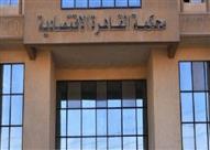 """مد أجل الحكم في دعوى ضد مؤلف مسلسل """"سلسال الدم"""" لـ26 يناير"""