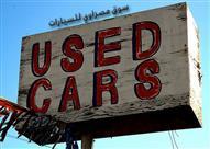 اسعار السيارات المستعملة الأكثر تداولاً في مصر