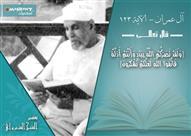 تفسير الشيخ الشعراوي لمعجزة النصر فى غزو بدر