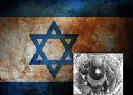 بالصور - 10 حقائق مزعجة عن إسرائيل